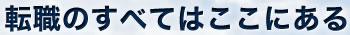 浸炭熱処理関係の生産 スズキ株式会社の中途採用・求人情報 